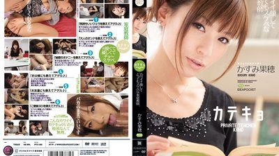 IPTD-565 The Tutor, Even Her Cute Face is Slutty Private Tutor Kaho Kasumi