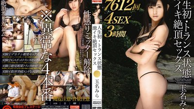 ABP-098 First Time In Her Life Extreme Orgasmic Sex In A Trance Like State Mira Tamana