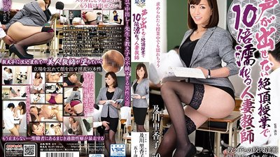 IQQQ-011 A Married Teacher Gets 10 Times More Wet During A Silent Orgasm Class. Rikako Oikawa