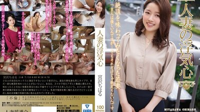 SOAV-051 Married Woman Wants To Cheat Chiharu Miyazawa