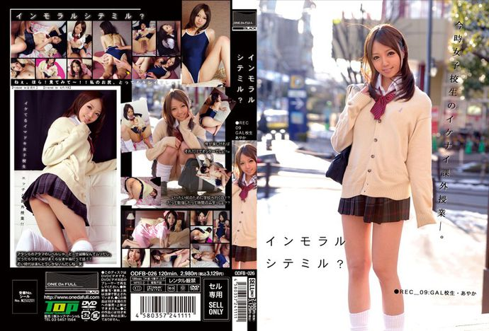 [ODFB026] Cute Girl Wants to Try Being Immoral