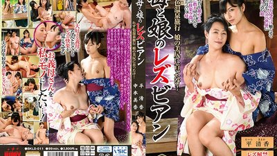 BKLD-011 Stepmother And Daughter Lesbian Series: Mother Falls For Daughter's Sexy Ass During Steamy Hot Springs Trip! Mika Nakamoto, Kiyoka Taira