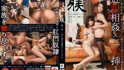 JYA-002 Discipline - Mother & Sister Trained As Slave Bitches Chapter Two