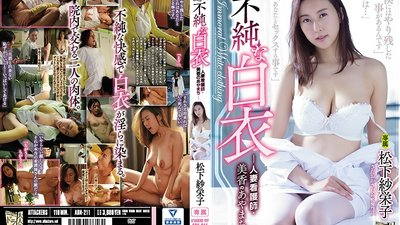ADN-211 Impure Nurse's Uniform The Sins Of Married Nurse Mika Saeko Matsushita