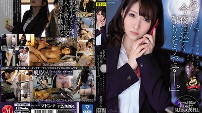 "JUY-818 ""Honey, I Think I'll Be Home Late Tonight."" ~How A Married Realtor Secretly Deals With Complaints~ Rin Asuka"