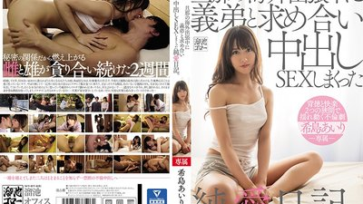 MEYD-483 Love Story Of Having Raw Creampie Sex With My Brother-In-Law While My Husband Is Away On Business Airi Kijima