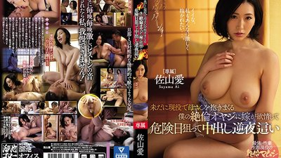MEYD-485 My Insatiable Dad Is Still Sexually Active With My Mom And Fucks Her Often. My Wife Was Turned On By Him So She Paid Him A Visit At Night To Get Creampied While She Was Ovulating. Ai Sayama