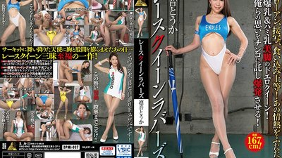 DPMI-037 Race Queen Lovers Toka Rinne
