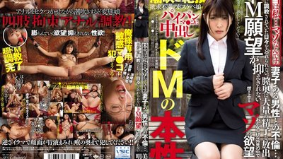 USBA-005 The Truth Is... I'm A Sub. An Affair With A Married Father... I Can't Forget The Days When He Used To Break Me In. Akemi, 28 Years Old, Can't Control Her Sub Fantasies