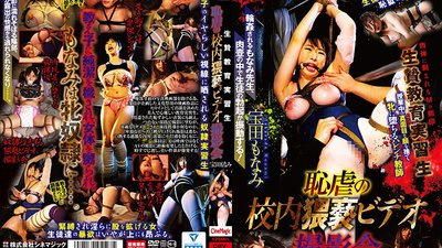 CMV-127 Sacrificial Teacher's Apprentice Shameful Dirty Video Shoot At School Monami Takarada