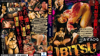CMN-199 IBITSU Warped Twin Sister Revenge Incident Hin Azumi