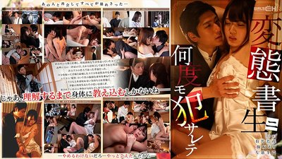 GRCH-301 The Perverted Student Gets Fucked Twice