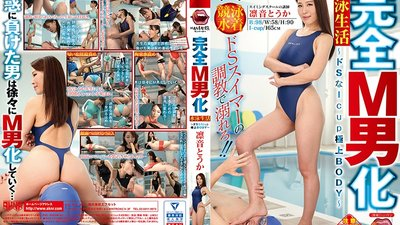 MANE-035 Perfect M man-made swimming life-de S I cup best BODY-