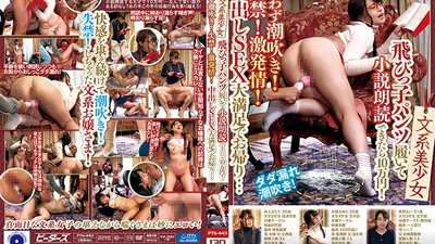 PTS-443 It is 100,000 yen if you can read novels by wearing an educational girl jumping pants. Involuntarily squirting! incontinence! Ecstatic! Creampie SEX large satisfaction for your return ...