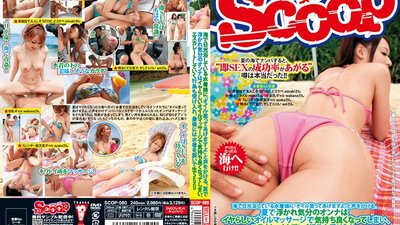 "SCOP-080 I Approach Girls In Swimsuits Who Are Sunbathing At The Beach By Saying ""Would You Like Me To Rub Oil On You?"" Girls Who Are Feeling Playful In The Summer Start To Enjoy My Dirty Oi"
