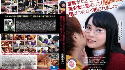 ISD-001 I Fell In Love With A Beautiful Girl Who Speaks In Broken Japanese And She Fucked Me... Aoi Kururugi