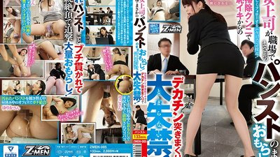 ZMEN-005 That Female Boss Unbelievably Pisses Herself In Her Pantyhose At Work! I Pretend To Kindly Help Her And Get Close To Her! From Cleaning Cunnilingus To Shameful Orgasms, I Fuck Her With My Big