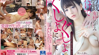 JUY-828 I Want You To Get Me Dripping Wet Just With Foreplay - A Married Woman Who Gets Wet And Squishy From Another Man's Deep And Rich Foreplay - Nozomi Arimura