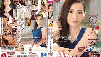 JUY-821 Older Married Woman. Yukie Mitani, 43 Years Old. Porn Debut!! My Husband's Subordinate Confessed His Love For Me And I Was Inspired.