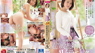 JUY-825 She's So Addicting She'll Destroy Men's Lives An Ultra Sensual Married Woman Nanako Sonohara 27 Years Old Her Adult Video Debut!!