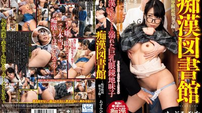 TEEK-003 Molester Pictorial - The Shameful Rape Of A Girl In Glasses - A Big Tits Plain Jane Girl In Glasses Who Descended Into The Pleasures Of Molester Molestation Hina Azumi