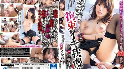XVSR-467 In The End, It's Time For Furious Ejaculation!! Tied Up Ejaculation Resistance For Absolute Cum Avoidance!! Mami Nagase