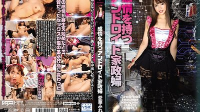 DDHH-002 An Android & Cyborg Maid With Emotions Mirei Aika