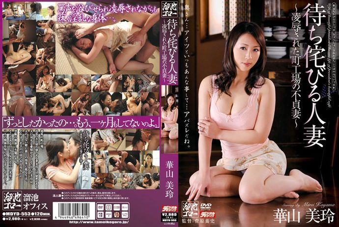 [MDYD553] Married Woman Tired of Waiting – Torture & Rape of Unfaithful Housewives at a Factory – Mirei Kayama