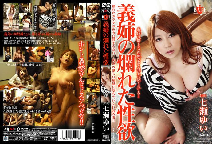 [HBAD124] My Sister In Law's Inflamed Lust Yui Nanase