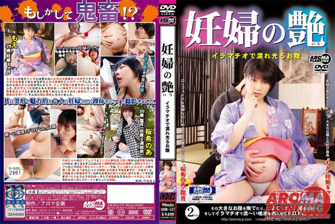[ARMD537] The stomach which I get wet with En Deep Throat of the Pregnant, and shines