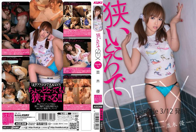 [ADZ208] Sex in a Narrow Space Yu Namiki