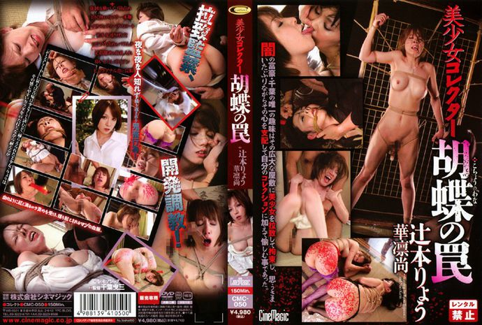 [CMC050] Beautiful Young Female Collector – Butterfly Trap