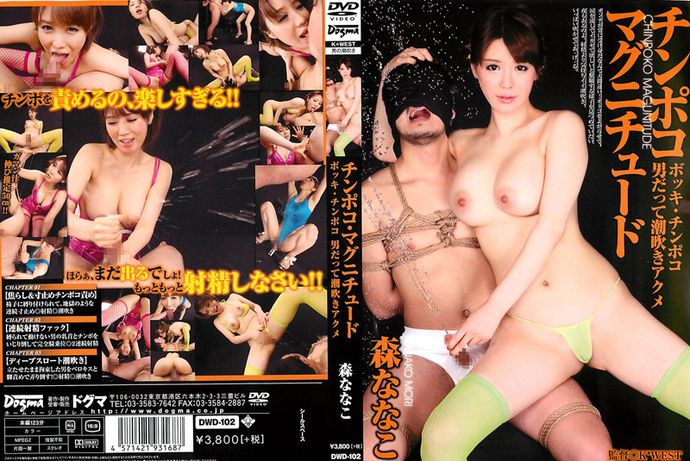 [DWD102] Dick Magnitude. Men with hard-ons have squirting orgasms Nanako Mori