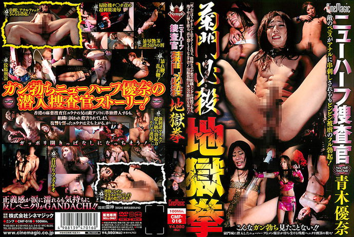 [CMF016] Transsexual Investigator. Deadly Butthole Hell Fist Yuna Aoki