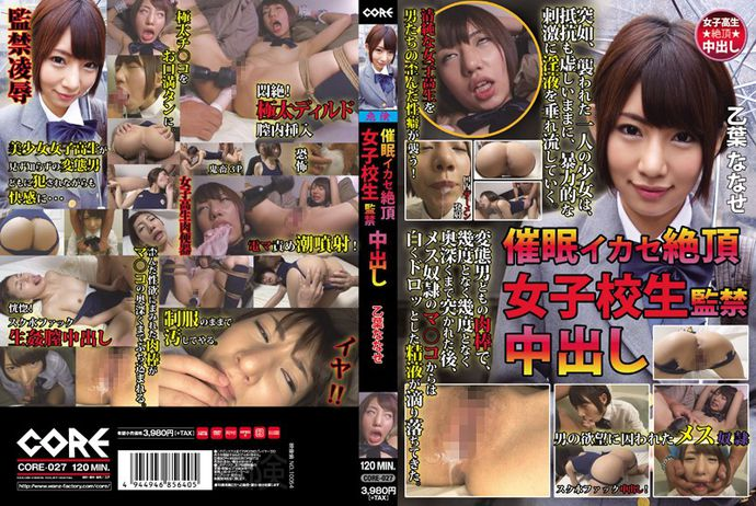 [CORE027] Otoha Nanase let go out hypnotic climax school girls in captivity