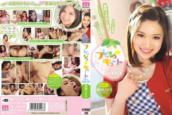 [MIAD689] Fresh Is Cute No.03 Hikari Nagase